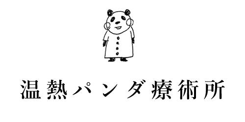 温熱パンダ療術所 [愛知県田原市・伊良湖]